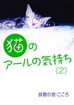 猫のアールの気持ち(2)-電子書籍