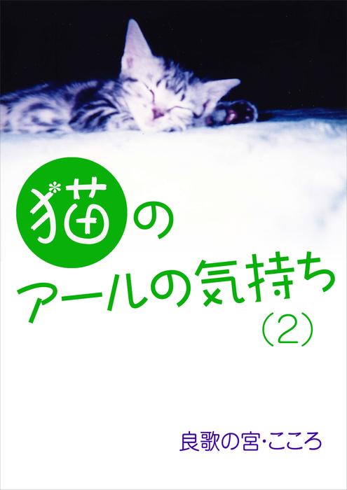 猫のアールの気持ち(2)拡大写真