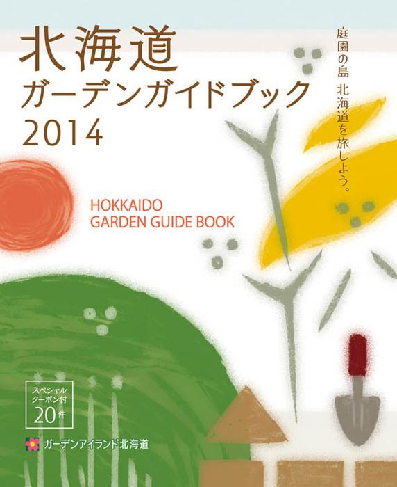 北海道ガーデンガイドブック2014-電子書籍-拡大画像