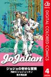 ジョジョの奇妙な冒険 第8部 カラー版 4-電子書籍