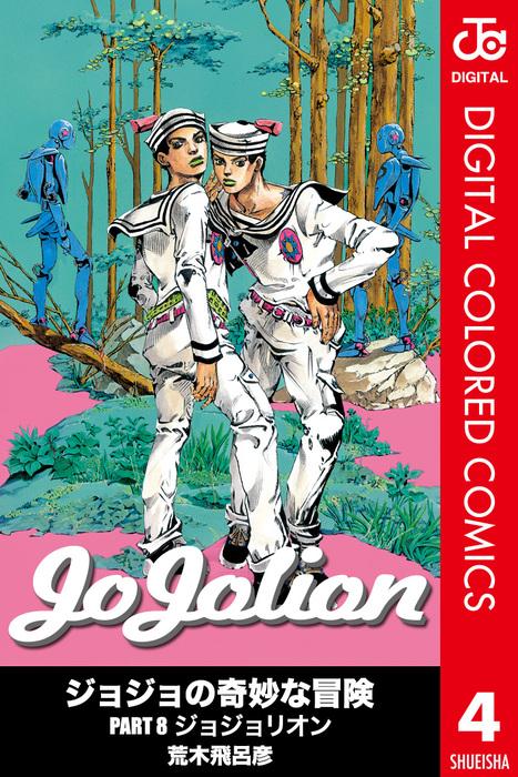 ジョジョの奇妙な冒険 第8部 カラー版 4-電子書籍-拡大画像