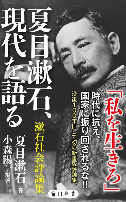 夏目漱石、現代を語る 漱石社会評論集拡大写真