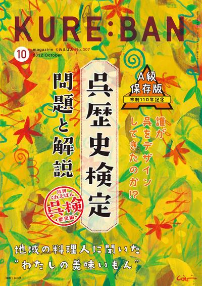 KURE:BAN 2012年10月号-電子書籍