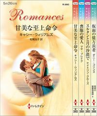 ハーレクイン・ロマンスセット22-電子書籍