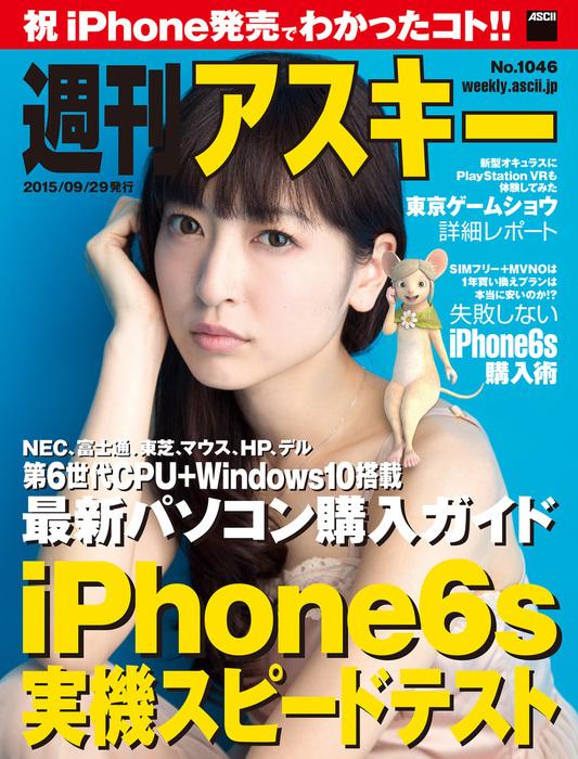 週刊アスキー No.1046 (2015年9月29日発行)拡大写真