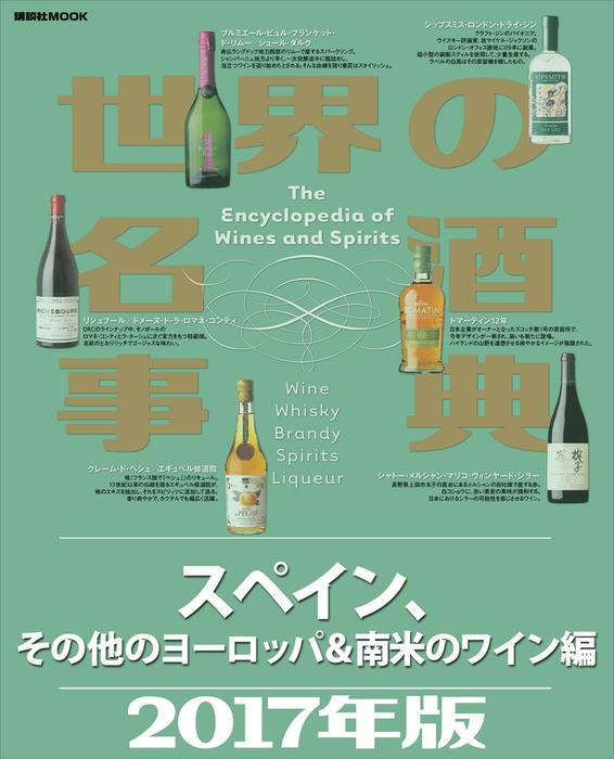 世界の名酒事典2017年版 スペイン、その他のヨーロッパ&南米のワイン編拡大写真