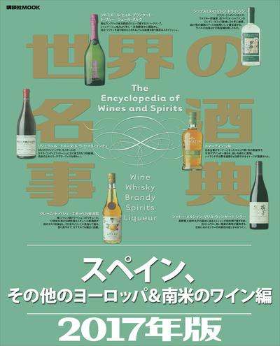 世界の名酒事典2017年版 スペイン、その他のヨーロッパ&南米のワイン編-電子書籍