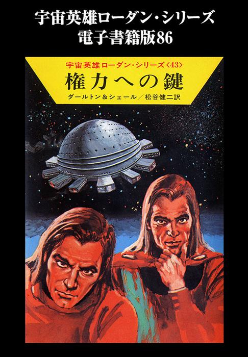 宇宙英雄ローダン・シリーズ 電子書籍版86 権力への鍵拡大写真