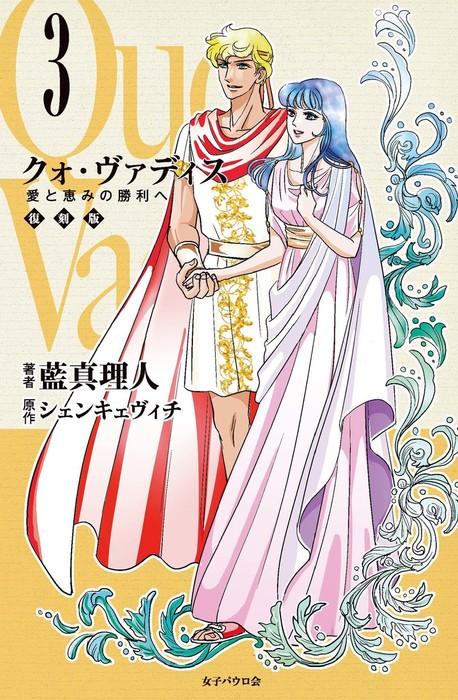 クォ・ヴァディス 3 愛と恵みの勝利へ 復刻版-電子書籍-拡大画像