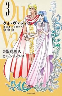 クォ・ヴァディス 3 愛と恵みの勝利へ 復刻版