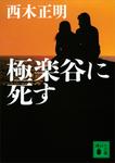 極楽谷に死す-電子書籍
