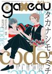 gateau (ガトー) 2016年8月号[雑誌]-電子書籍