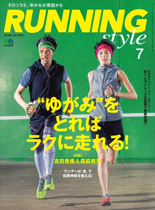 Running Style(ランニング・スタイル) 2016年7月号 Vol.88拡大写真