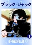 ブラック・ジャック 1-電子書籍