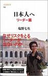日本人へ リーダー篇-電子書籍