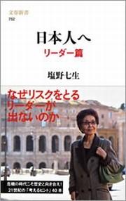 日本人へ リーダー篇拡大写真