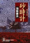 砂時計-電子書籍