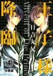 王子様降臨 分冊版(4)-電子書籍