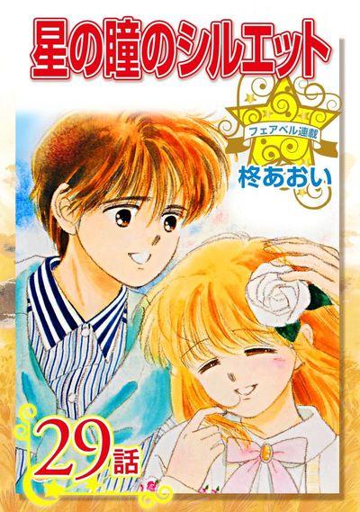星の瞳のシルエット『フェアベル連載』 (29)-電子書籍