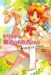 飛べないピンク・ドラゴン-電子書籍