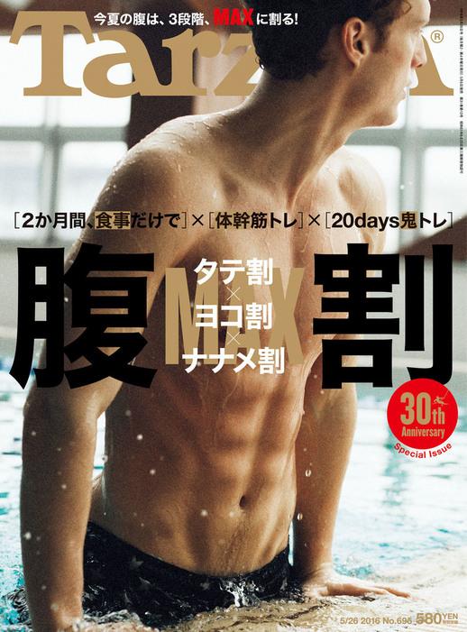 Tarzan (ターザン) 2016年 5月26日号 No.695拡大写真