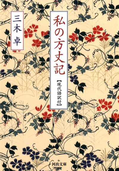 私の方丈記 【現代語訳付】-電子書籍