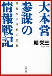 情報なき国家の悲劇 大本営参謀の情報戦記-電子書籍