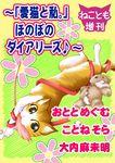 ねことも増刊~「愛猫と私。」ほのぼのダイアリーズ♪~-電子書籍