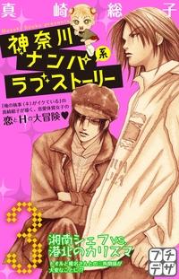 神奈川ナンパ系ラブストーリー プチデザ(3)