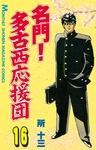 名門!多古西応援団(16)-電子書籍