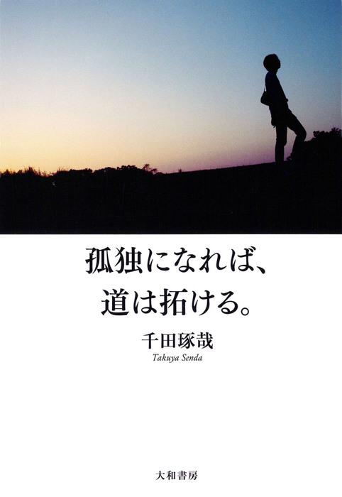 孤独になれば、道は拓ける。拡大写真