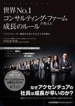 世界No.1コンサルティング・ファームが教える成長のルール-電子書籍