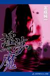 淫夢魔-電子書籍