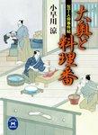 包丁人侍事件帖 大奥と料理番-電子書籍