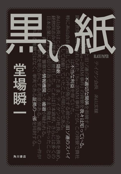 黒い紙-電子書籍-拡大画像