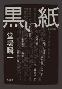黒い紙-電子書籍