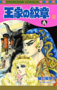 王家の紋章 32-電子書籍