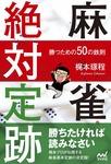 麻雀絶対定跡 ~勝つための50の鉄則~-電子書籍