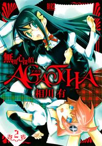 無関心探偵AGATHA (2)
