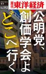 公明党、創価学会よどこへ行く―週刊東洋経済eビジネス新書No.152-電子書籍