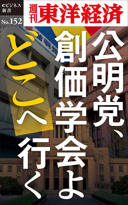 公明党、創価学会よどこへ行く―週刊東洋経済eビジネス新書No.152拡大写真