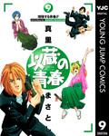 以蔵の青春 9-電子書籍