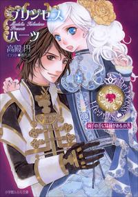 プリンセスハーツ2 ~両手の花には棘がある、の巻~