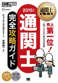 通関士教科書 通関士完全攻略ガイド 2015年版-電子書籍