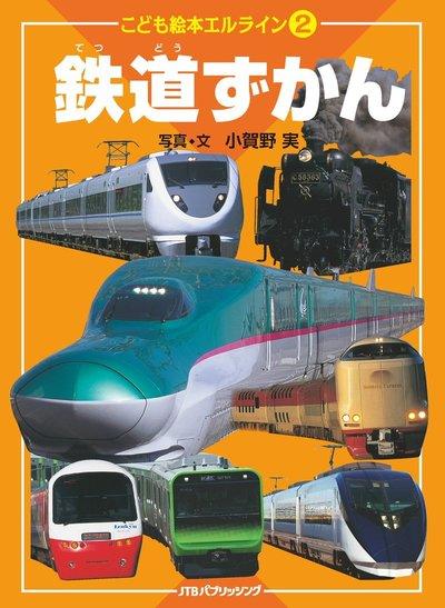 こども絵本エルライン[2] 鉄道ずかん-電子書籍