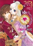 プリンセスハーツ ~麗しの仮面夫婦の巻~-電子書籍