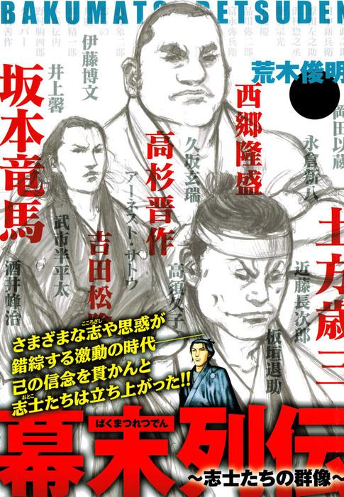 幕末列伝~志士たちの群像~-電子書籍-拡大画像