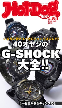 Hot-Dog PRESS (ホットドッグプレス) no.84 40オヤジのG-SHOCK大全!!
