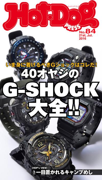 Hot-Dog PRESS (ホットドッグプレス) no.84 40オヤジのG-SHOCK大全!!-電子書籍