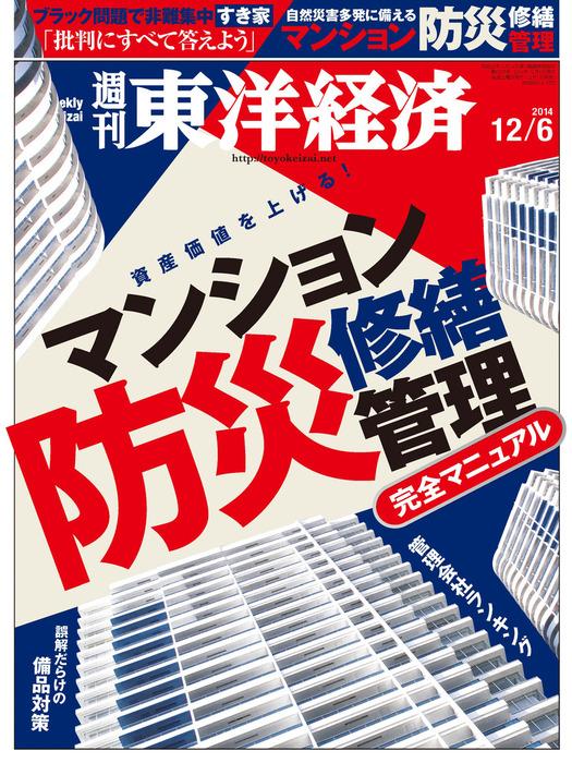 週刊東洋経済 2014年12月6日号-電子書籍-拡大画像